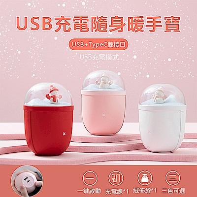 OOJD USB+TypeC雙接口 隨身充電暖手寶