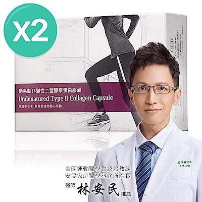【大研生醫】動易動非變性二型膠原蛋白(30粒)x2