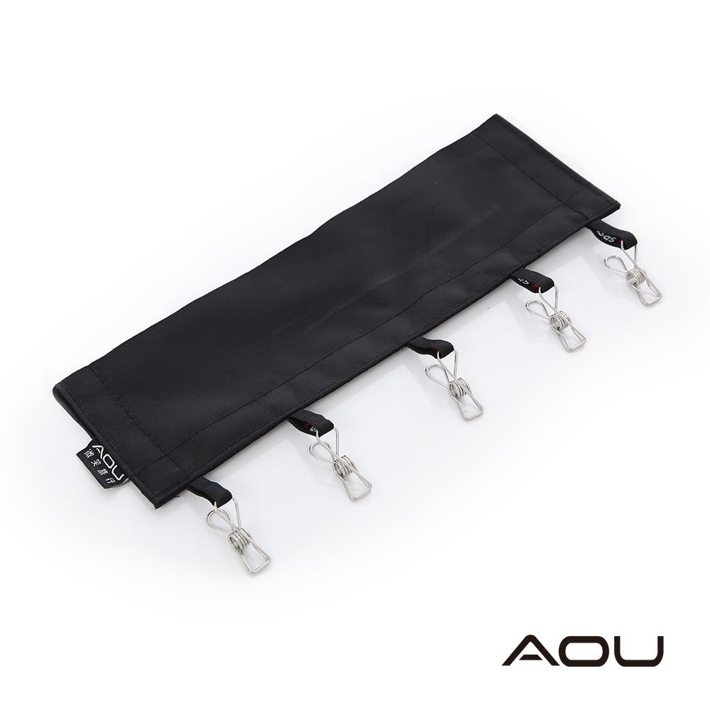 AOU 旅行衣夾 台灣製 攜帶式可折疊曬衣夾 魔鬼氈不鏽鋼掛夾 3件組-黑 66-065A