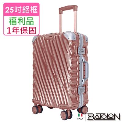 (福利品  25吋)  凌雲飛舞TSA鎖PC鋁框箱/ 行李箱  (玫瑰金)