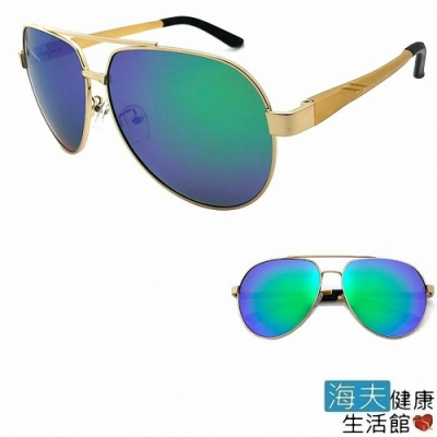 海夫健康生活館 向日葵眼鏡 鋁鎂偏光太陽眼鏡 UV400/MIT/輕盈 120023-金框綠水銀