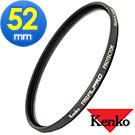 KENKO 52mm REALPRO PROTECTOR 薄框多層鍍膜保護鏡 (公司貨)