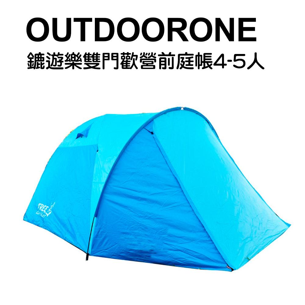 OUTDOORONE 鏕遊樂雙門歡營前庭帳4-5人 非自動大型屋簷帳篷 延伸布客廳帳篷