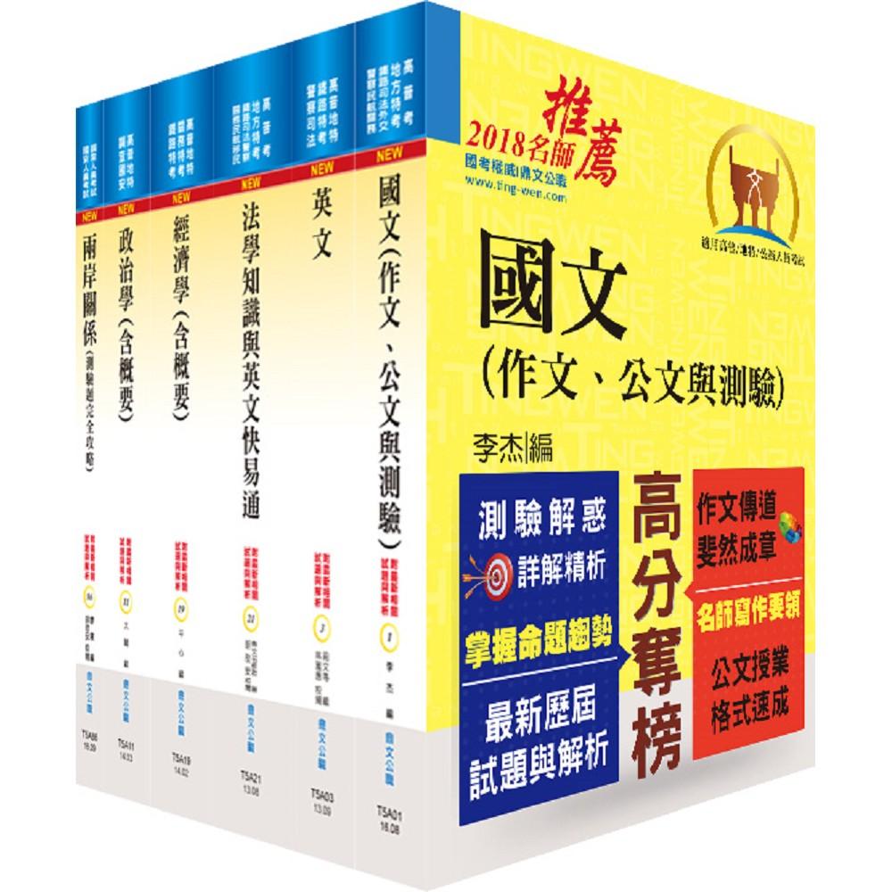 國家安全情報人員三等(政經組)套書(不含中國大陸研究)(贈題庫網帳號、雲端課程)