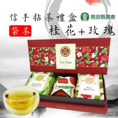 【南投縣農會】信手拈茶(桂花烏龍+玫瑰紅茶)禮盒(2.5gx12入)x1盒