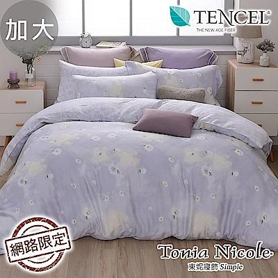Tonia Nicole東妮寢飾 曜雪如嫣100%萊賽爾天絲兩用被床包組(加大)