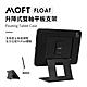 美國 MOFT Float 升降式雙軸平板支架 ( 可支援iPad Air2020 & iPad Pro 2021 ) product thumbnail 1