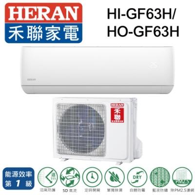 HERAN 禾聯 R32變頻一級冷暖分離式空調 HI-GF63H/HO-GF63H