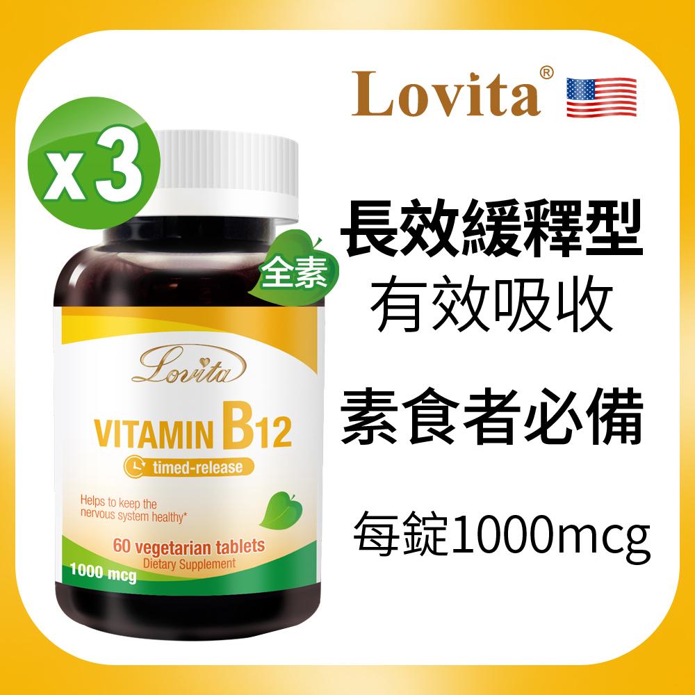 Lovita愛維他 長效緩釋型維他命B12素食錠1000mcg 3入組 (維生素)