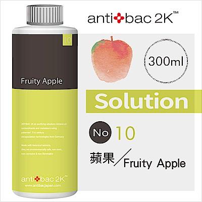 安體百克antibac2K 300ml 空氣淨化液SOLUTION SL10 蘋果