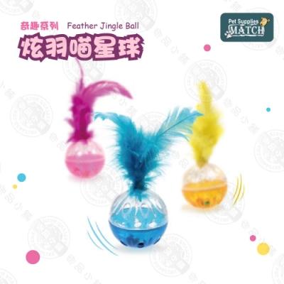 [5入組] MATCH 炫羽喵星球 羽毛鈴鐺球 顏色隨機出貨 貓玩具 滾動小球 玩具球