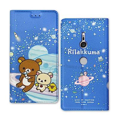 拉拉熊 SONY Xperia XZ3 金沙彩繪磁力皮套(星空藍)