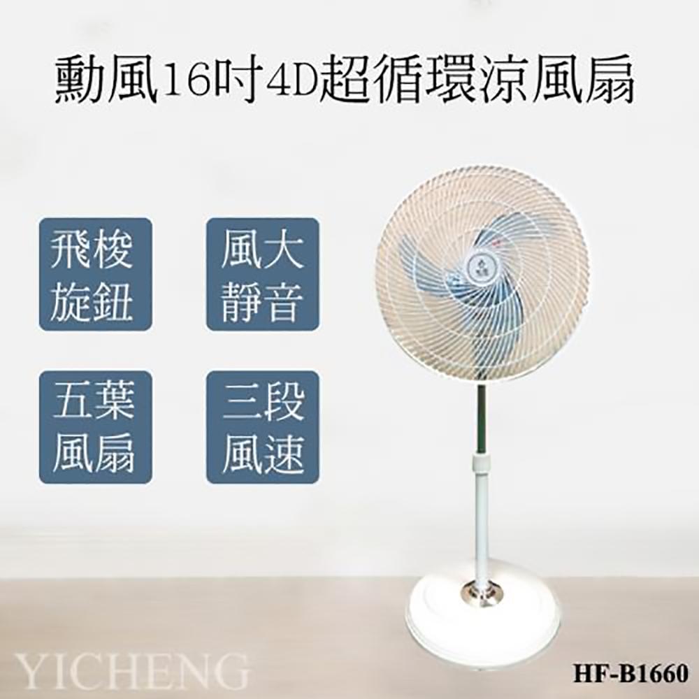 勳風 16吋4D超循環涼風扇(HF-B1660 )