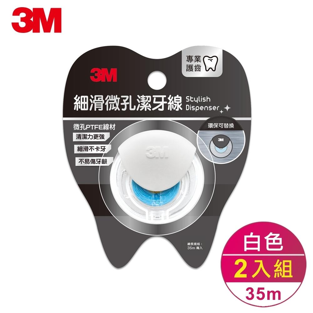 3M 細滑微孔潔牙線-簡約造型兩入組-白(35mX2)