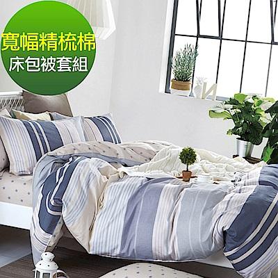 La lune 100%台灣製40支寬幅精梳純棉雙人加大床包被套四件組 小美好