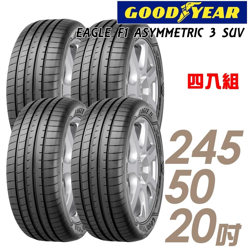 【固特異】F1 ASYM3 SUV 舒適操控輪胎_四入組_245/50/20(F1A3S)