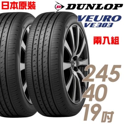 【DUNLOP 登祿普】VE303 舒適寧靜輪胎_二入組_245/40/19(VE303)