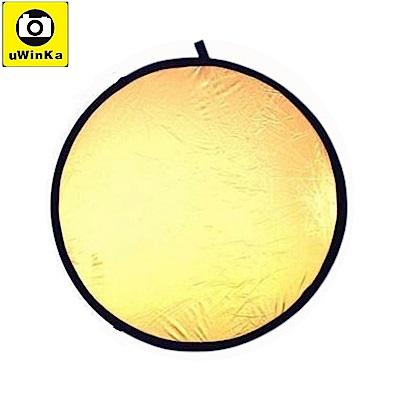 uWinka可折疊金色反光板+銀色反光板二合一反光板110cm,RE-T110