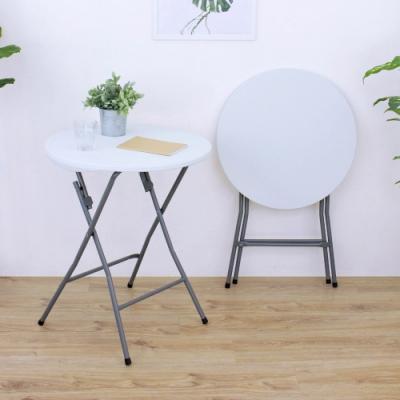 免工具 寬61公分-圓形塑鋼折疊桌/露營餐桌/洽談書桌/會議摺疊桌/拜拜折合桌