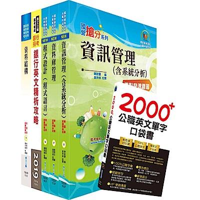 合作金庫(開放系統程式設計人員)套書(贈英文單字書、題庫網帳號、雲端課程)