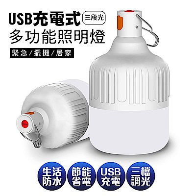 【新一代】智能USB充電懸掛式LED照明燈泡100W(19*11cm)