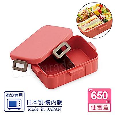 日系簡約 日本製 無印風便當盒 保鮮餐盒 辦公 旅行通用650ML-粉色