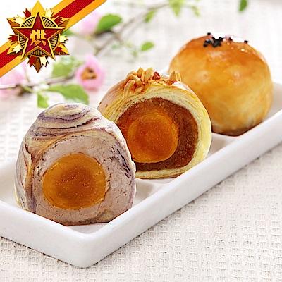 五星烘焙 幸福中秋 香芋蛋黃、金棗蛋黃酥綜合12入