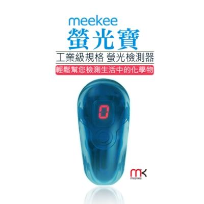 meekee 螢光寶-螢光劑檢測器