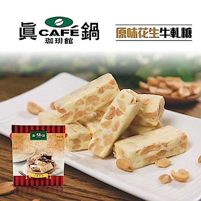 真鍋珈琲LC‧原味花生牛軋糖(150公克/盒,共四盒)