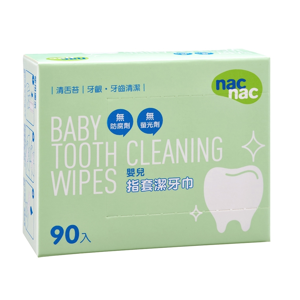 nac nac 口腔清潔 指套乳牙巾 (90入)