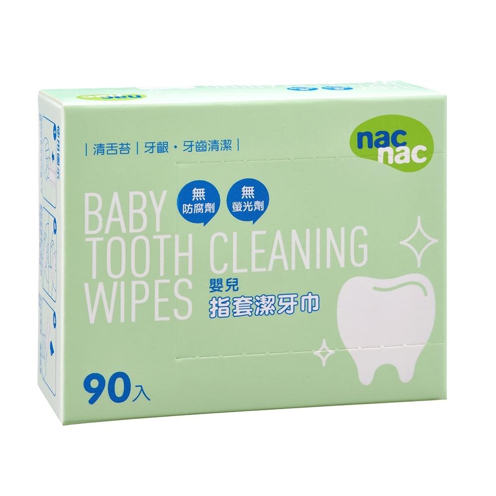 【箱購 】nac nac 口腔清潔 指套乳牙巾 (90入x24盒)
