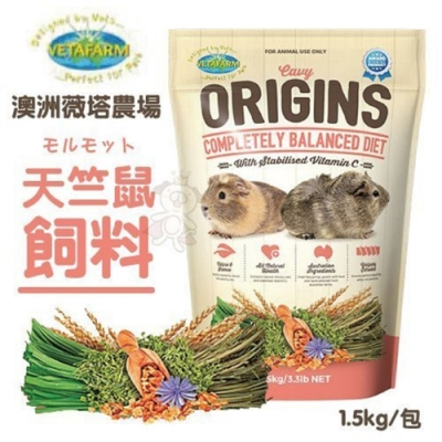 【澳洲VETAFARM薇塔農場】天竺鼠飼料 1.5kg