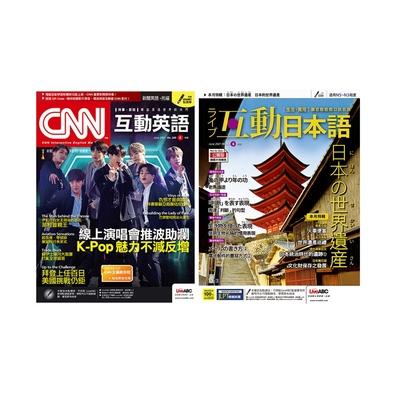 《CNN互動英語 1年12期 + Live互動日本語 1年12期》(電腦互動學習下載序號卡+朗讀CD)