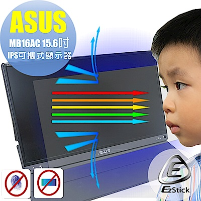 EZstick ASUS MB16AC 15.6吋 可攜式顯示器 專用 防藍光螢幕貼