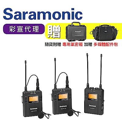 Saramonic楓笛 新版2.0一對二無線麥克風套裝 UwMic9 kit2 RX9+TX9+TX9 (彩宣公司貨)