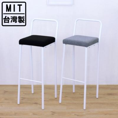 頂堅 厚型泡棉沙發(織布椅面)鋼管腳-吧台椅/高腳椅/餐椅/洽談椅 二色可選