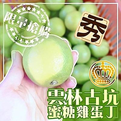 【天天果園】古坑多汁老欉雞蛋丁 x15斤