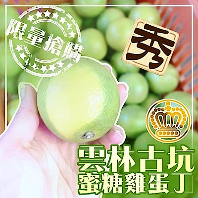 【天天果園】古坑多汁老欉雞蛋丁 x20斤