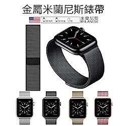 Apple Watch 1/2/3/4/5/6/SE 米蘭尼斯金屬錶帶 磁吸替