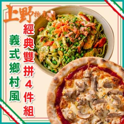 上野物產-鄉村雙拼4件組(迷迭香披薩X2、青醬鮭魚義麵X2)
