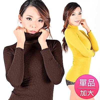 Dione狄歐妮 加大超薄發熱衣 內搭衣高優棉紗-高領鑲花(2件)