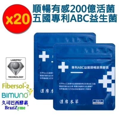 【達摩本草】五國專利200億ABC益生菌x20包 (第4代雙層包埋技術、順暢自然)30入/包