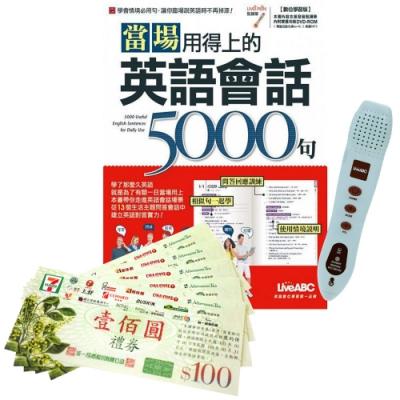 《當場用得上的英語會話5000句》+ 智慧點讀筆(16G)+ 7-11禮券500元