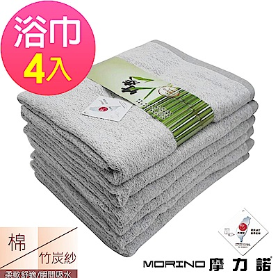 (超值4條組)MIT精選竹炭紗浴巾TELITA