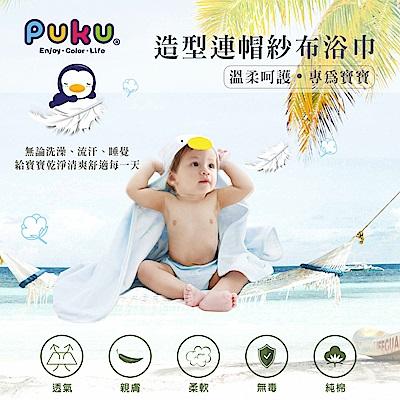 【PUKU】造型連帽紗布浴巾 75x75 cm