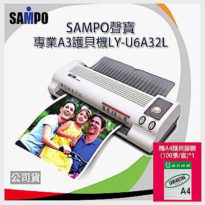 【組合】SAMPO 聲寶 4滾軸專業護貝機(LY-U6A32L)+A4護貝膠膜