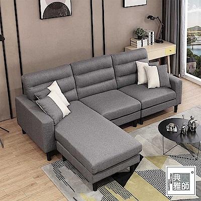 典雅大師-辛亞時尚L型沙發