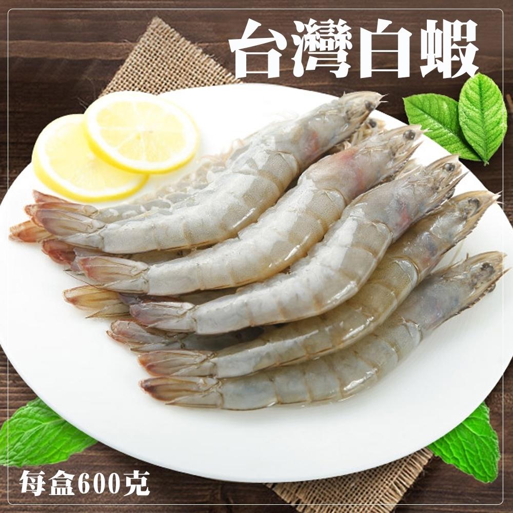 【海陸管家】台灣雙認證活凍白蝦3盒(每盒約600g/48-52隻)