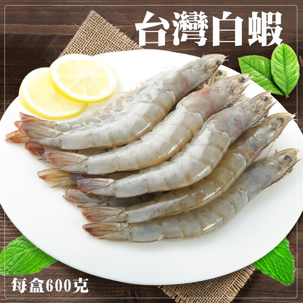【海陸管家】台灣雙認證活凍白蝦10盒(每盒約600g/48-52隻)