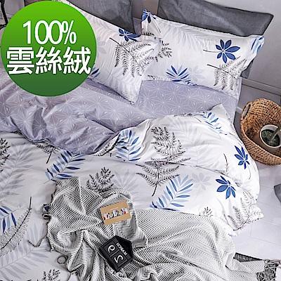 La Lune 台灣製經典超細雲絲絨雙人特大床包枕套3件組 葉未央
